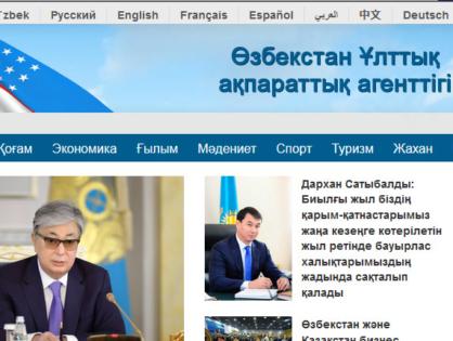 УзА запустило страницу на казахском языке
