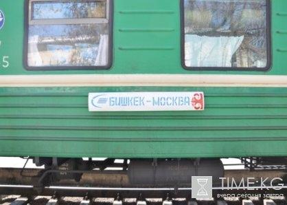 Кыргызстан возобновил железнодорожный рейс Бишкек-Москва