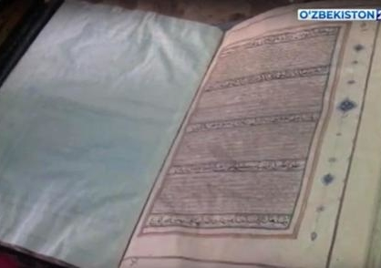 Из Узбекистана пытались вывезти древний Коран за $200 тысяч