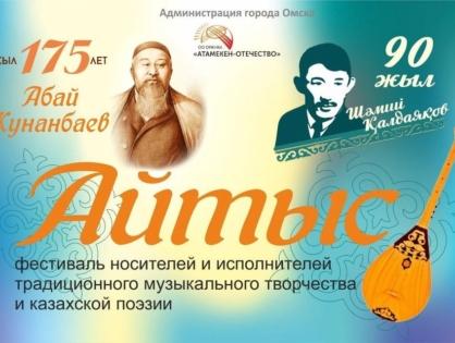 22 сентября в Омске состоится онлайн фестиваль «Айтыс»