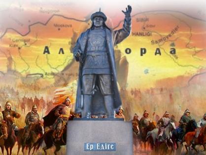 Алтын Орда тарихы және Едіге би