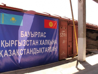 В Кыргызстан прибыла гуманитарная помощь из Казахстана