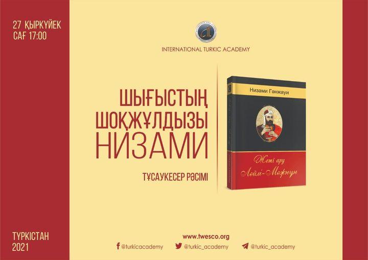 TWESCO проведет мероприятие посвященное 880-летию со дня рождения Низами Гянджеви